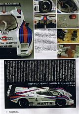 Lancia Lc2 1985 Tamiya-mg0808021.jpg