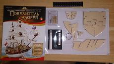 Covering of the Seas dalla Russia (versione Deagostini)-dsc_1274.jpg